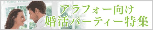 アラフォー婚活・恋愛特集