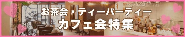 お茶会・ティーパーティー・カフェ会特集