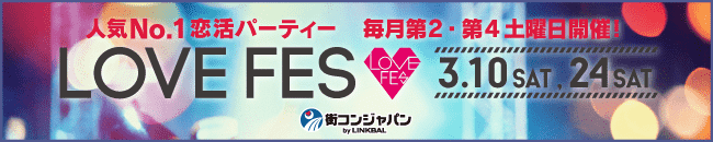LOVEFES【3月開催分】