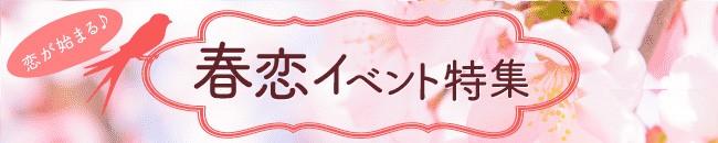 春恋イベント特集