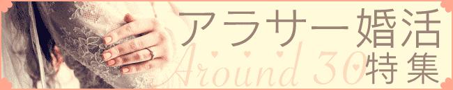アラサー婚活・恋愛特集