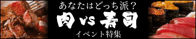 肉vs寿司イベント特集