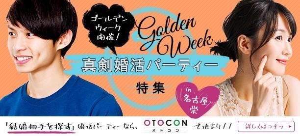 OTOCONおすすめパーティー(名古屋・栄)