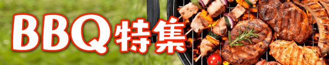 BBQ(バーベキュー)イベント特集
