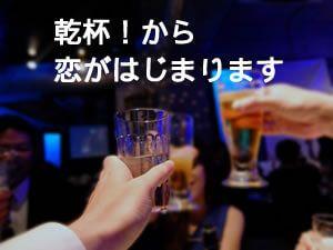 乾杯から始まる