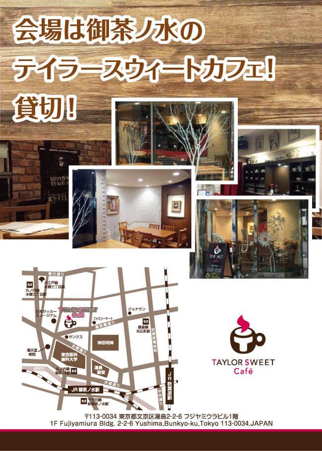 テイラースウィートカフェ
