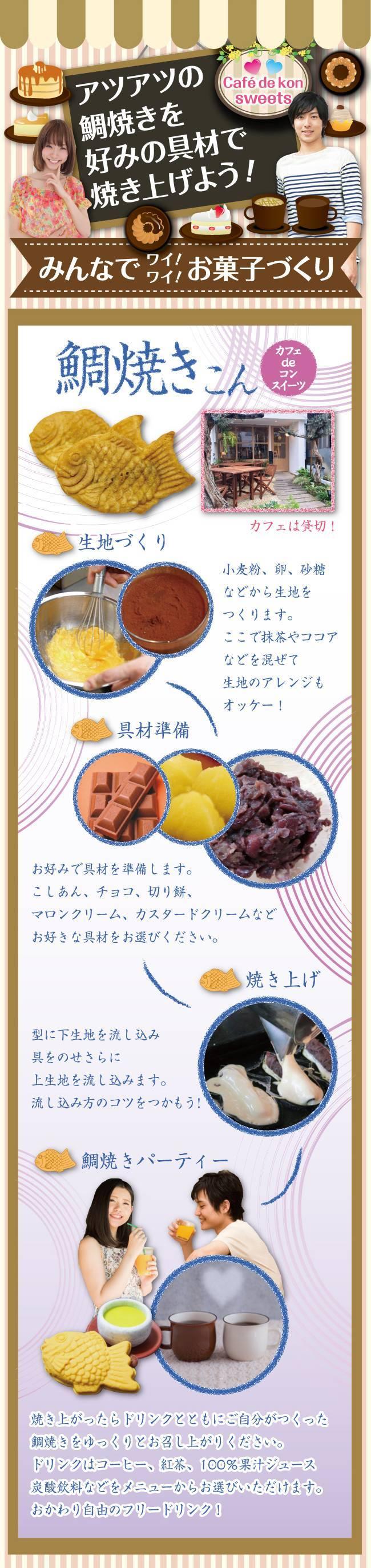 鯛焼きコンの紹介
