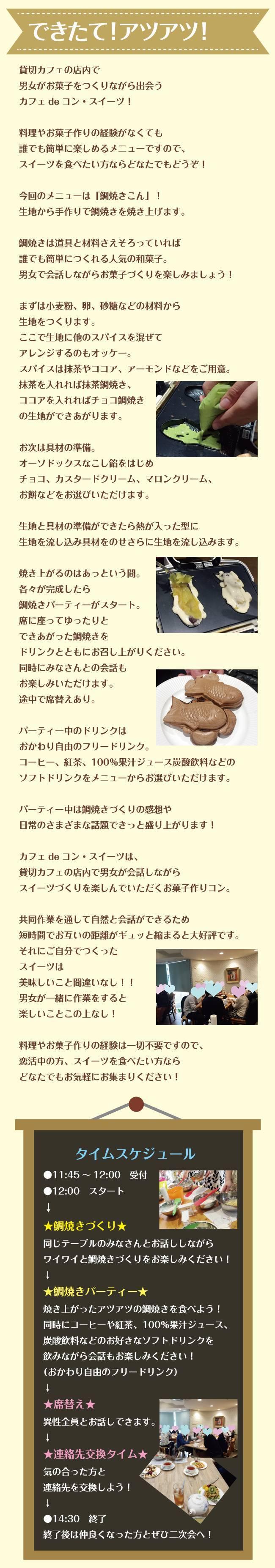 鯛焼きコンのタイムスケジュール
