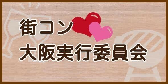 街コン大阪実行委員会