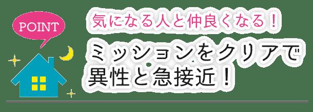 kakurega_point2