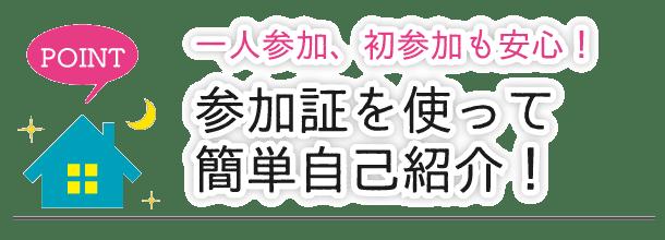 kakurega_point3