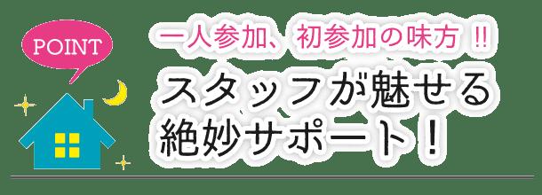 kakurega_point4
