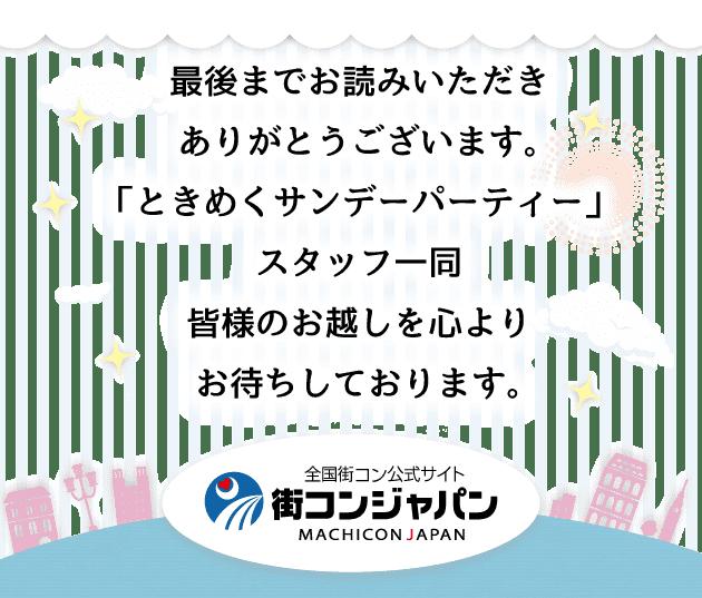 tokimeku_n_footer2