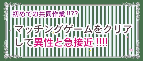 tokimeku_n_match2