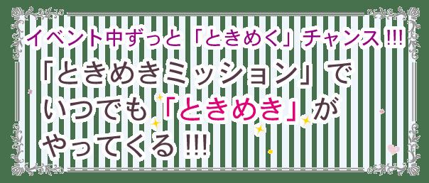 tokimeku_n_mission