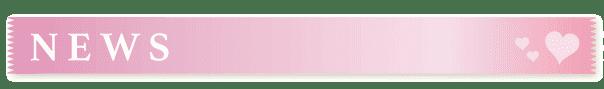 tokimeku_n_news2
