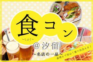 20_tabekon_shiodome