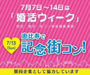 7月7日~14日は「婚活ウィーク」恵比寿で記念街コン!
