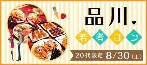 shinagawa83000