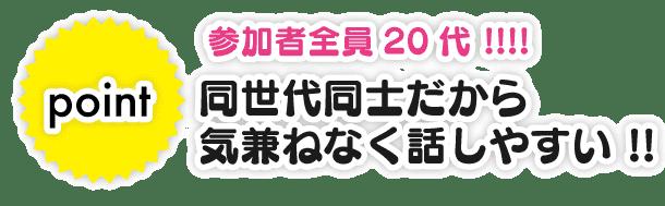 umeda20_point4