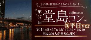 【第37回堂島コン】650-289