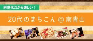20matikon_minami