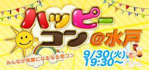 9月30日(火)第1回 平日夜のハッピーコン@水戸