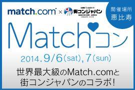 Matchコン