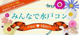 minna_mito