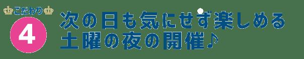 yoruno_kodawari4
