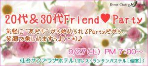 0927仙台:20代30代Friend