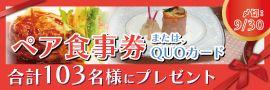 街コンジャパン新規会員登録キャンペーン
