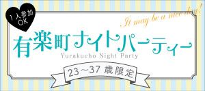 有楽町ナイトパーティー(23~37歳)