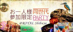 R_[渋谷]ROYAL一人参加同世代