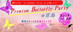 バタフライ 650-289