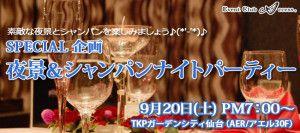 0920仙台:夜景シャンパンナイ