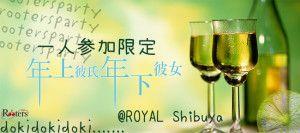 R_[渋谷]ROYAL一人年上年下