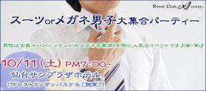 1011仙台_スーツメガネ男子