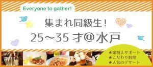 japan_2535_mito