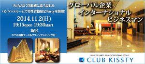 1102_1915新宿_650×290