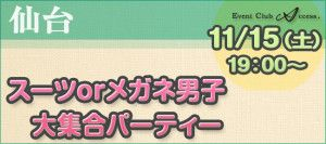 1115仙台:スーツorメガネ男