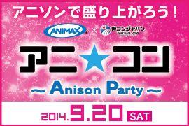 アニ☆コン~Anison