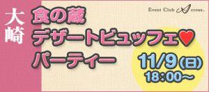 1109大崎:食の蔵デザートビ