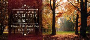 10月26日(日)つくば20代限定