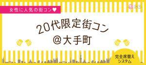 japan_20_ootemati