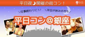 japan_heijitu_ginza