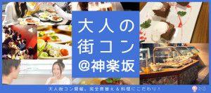 japan_kagurazaka