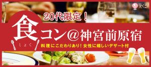 japan_syoku_20