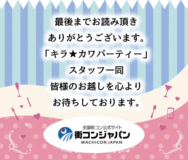 kirakawa_footer_shin