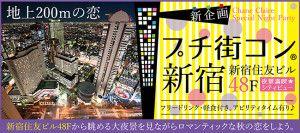 0829新宿